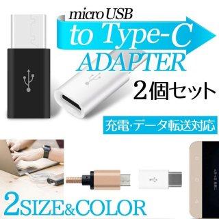 2個セット usb type c タイプC 変換アダプタ microUSB to Type C xperia x 変換コネクタ マイクロUSBをTypeC macbook充電  送料無料 ポイント消化