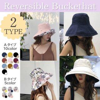 両面使える つば広 UVカット UV 帽子 レディース 大きいサイズ 綿ポリブリムUVハット 日よけ 折りたたみ 飛ばない 春 夏  送料無料 ポイント消化