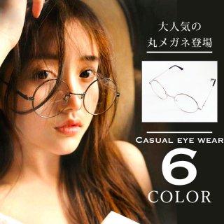 丸型 ファッション メガネ おしゃれ かわいい 人気の 伊達 眼鏡 レトロ フレーム メンズ レディース ユニセックス ブラウン