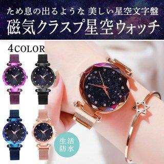 レディース 星空ウォッチ 腕時計 レディースウォッチ ドレスウォッチ 磁気クラスプ 美しい レディース腕時計 金属 パープル ブラック 送料無料 ポイント消化