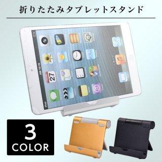 タブレット スタンド iPad アイパッド 固定 スマホ アルミ製 角度自由調整可能 卓上 アルミ 折りたたみ式 おしゃれ 送料無料 ポイント消化