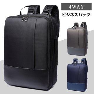 ビジネスバッグ 4way 軽量 大容量 防水 リュック 横 メンズ リュック スリーウェイ メンズ ビジネスバッグ 通勤 リュック サック メンズリュック 送料無料