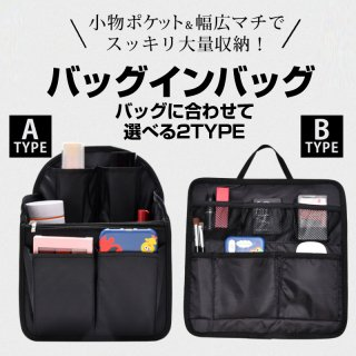 バッグインバッグ ビジネスバッグ使用も トラベルポーチ インナーバッグ レディース メンズ 収納バッグ 旅行 ポーチ 収納 便利 トラベル