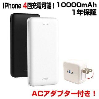 防災 台風対策 モバイルバッテリー AC付き 大容量 軽量 薄型 10000mAh PL保険 PSE スマホ携帯充電器 iPhone ライト ポケモンGO アイコス iqos 送料無料