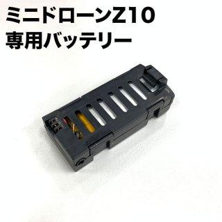 ミニドローン Z10 500mAh 交換用 予備バッテリー 送料無料
