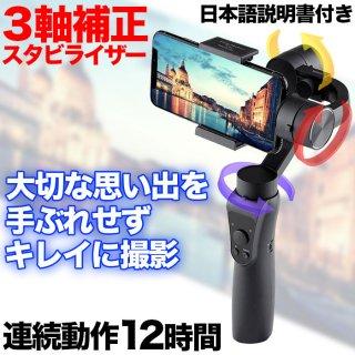 ジンバル スマホスタビライザー 3軸 動画制作 手ぶれ防止 iPhone 追跡 手持ち 追いかける 動画撮影 アプリ 送料無料