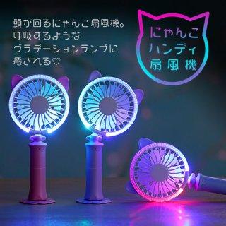 扇風機 にゃんこ扇風機 ハンディ扇風機 充電 グラデーションライト かわいい アニマル 充電式 電池不要 usb 手持ち 扇風機 卓上 携帯 便利