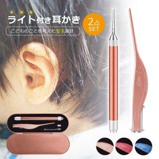光る耳かき ライト付きピンセット LEDライト付き 耳かき 子供 ステンレス製 ピンセット 精密 耳垢 鼻垢 送料無料 ポイント消化