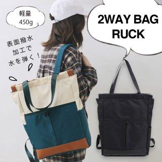 リュック 大容量 レディース リュックサック 2Way 大人 通学 A4 トートトートバッグ バッグ バックパック 通勤 送料無料