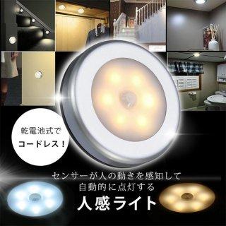 センサーライト LED 電池式 おうちセンサーライト 室内用 モーションライト 人感センサー 配線不要 玄関 クローゼット 押入れ