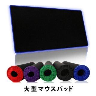 マウスパッド 300×700mm 超大型 マウスパッド キーボード メール便送料無料 肘・疲労軽減 デザイナー 送料無料 ポイント消化