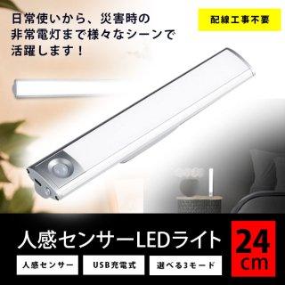 24cm LED 人感センサーライト 3モード 充電式 災害 屋内照明 人感センサー ブラック 街灯 アプローチライト