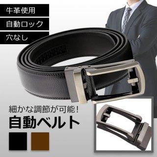 ベルト 本革 穴なし オートロック 自動ベルト レザー ビジネス 紳士 カジュアル フォーマル スーツ 細かな調節が可能 送料無料