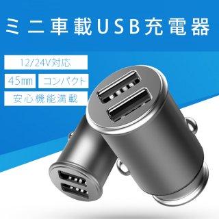 ミニカーチャージャー シガーソケットチャージャ ミニ車載充電器 USB電源 急速充電 車載 スマートフォン タブレット スマホ充電器 急速出力 2ポート 最大 4.8A