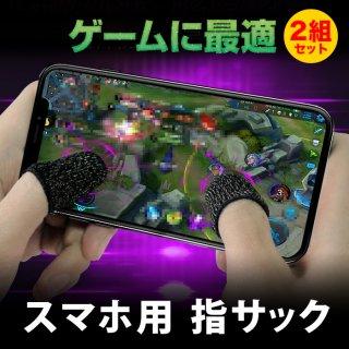 2組セット 指サック スマホゲーム 手汗対策 超薄 銀繊維 指カバー 反応早い 指サック 操作性アップ 携帯ゲーム iPhone/Android/iPad スマホ対応