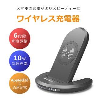 6段階角度調整 スタンド ワイヤレス充電器 10W急速充電 QI対応 iPhone11 XsMax Android android 無線充電器 置くだけ 送料無料