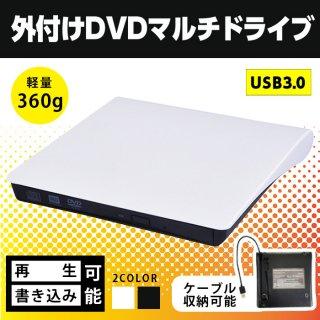 外付けDVDドライブ DVDドライブ CDドライブ  CD DVD-RWドライブ Windows10対応 USB 3.0対応 CD-RW MAC os 書き込み対応 安心6ヶ月保証 送料無料