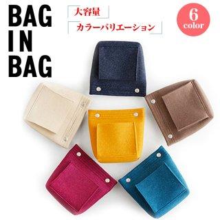 バックインバッグ インナーバッグ 収納バッグ 整理 軽量 フェルト 大きめ 小さめ インナーバッグ 収納バッグ 軽い 自立 大容量 マチ バッグ ポーチ 送料無料