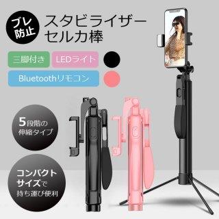 自撮り棒 スタビライザー機能搭載 セルカ棒 リモコン付 Bluetooth スマホ 三脚 じどり棒無線 Android iPhone 伸縮 三脚 セルフィー 日本語説明書付き 送料無料