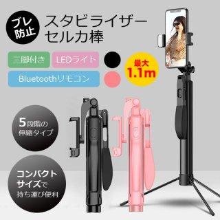 最大1.1m スタビライザー自撮り棒 日本語説明書付き ブレ防止 三脚付き じどり棒 動画撮影に最適 5段階伸縮 三脚 セルカ棒 一体型自撮り棒 セルフィー 送料無料