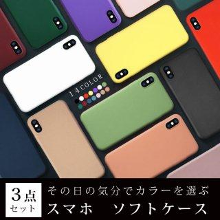 3点セット iPhoneケース iPhone11 iphoneX/XS/XR アイフォン11 Pro対応 ケース ソフト カバー ソフトケース 携帯ケース 無地 シンプル 柔らかい 送料無料
