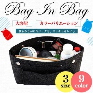 バッグインバッグ フェルト 大きめ 小さめ インナーバッグ 収納バッグ 整理 軽量 軽い 自立 大容量 マチ バッグ ポーチ レディース 整理整頓 送料無料
