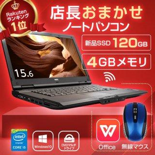 新品 SSD 120GB搭載 中古ノートパソコン Windows10  中古パソコン  おまかせパソコン 新型 Celeron メモリ 4GB 無線LAN Office付き 180日安心保証