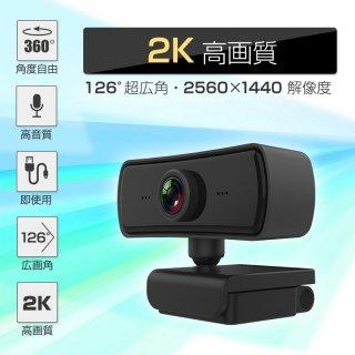ウェブカメラ マイク内蔵 1080P以上1440P対応 自動美顔機能 マイク カバー 三脚スタンド付き 高画質 Webカメラ 広角 30FPS 顔認識補正  ズーム テレワーク