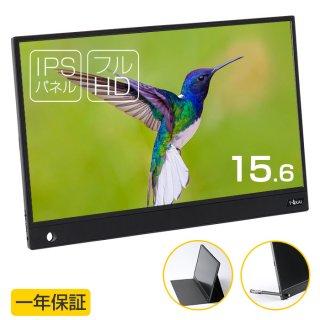 モバイルモニター モバイルディスプレイ hdmi  15 switch ps4 xbox 対応 ポータブルディスプレイ 高画質フルHD 日本語説明書付き 1年保証