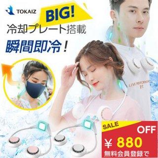 無料会員登録で880円OFF! 2021 最新 TOKAIZ 首掛け扇風機 マスク蒸れ対策 携帯 扇風機 冷却 プレート付き 冷感 首かけ 軽量 熱中症対策 ネッククーラー 扇風機 羽根なし 3段階