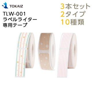 TOKAIZ  TLW-001 ラベルライター専用テープ 3本セット