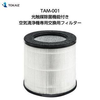 TOKAIZ TAM-001 光触媒除菌機能付き空気清浄機専用交換用フィルター