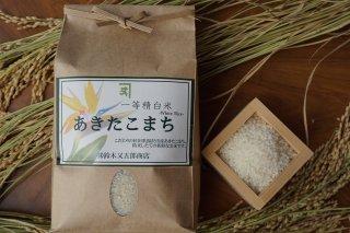 秋田県産あきたこまち 一等米 特A地区 精白米 WHITE RICE 2kg