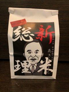 新米総理〜美味しくてSorry〜1kg
