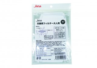 JANA 布マスク交換用フィルター (大人用)<img class='new_mark_img2' src='https://img.shop-pro.jp/img/new/icons12.gif' style='border:none;display:inline;margin:0px;padding:0px;width:auto;' />