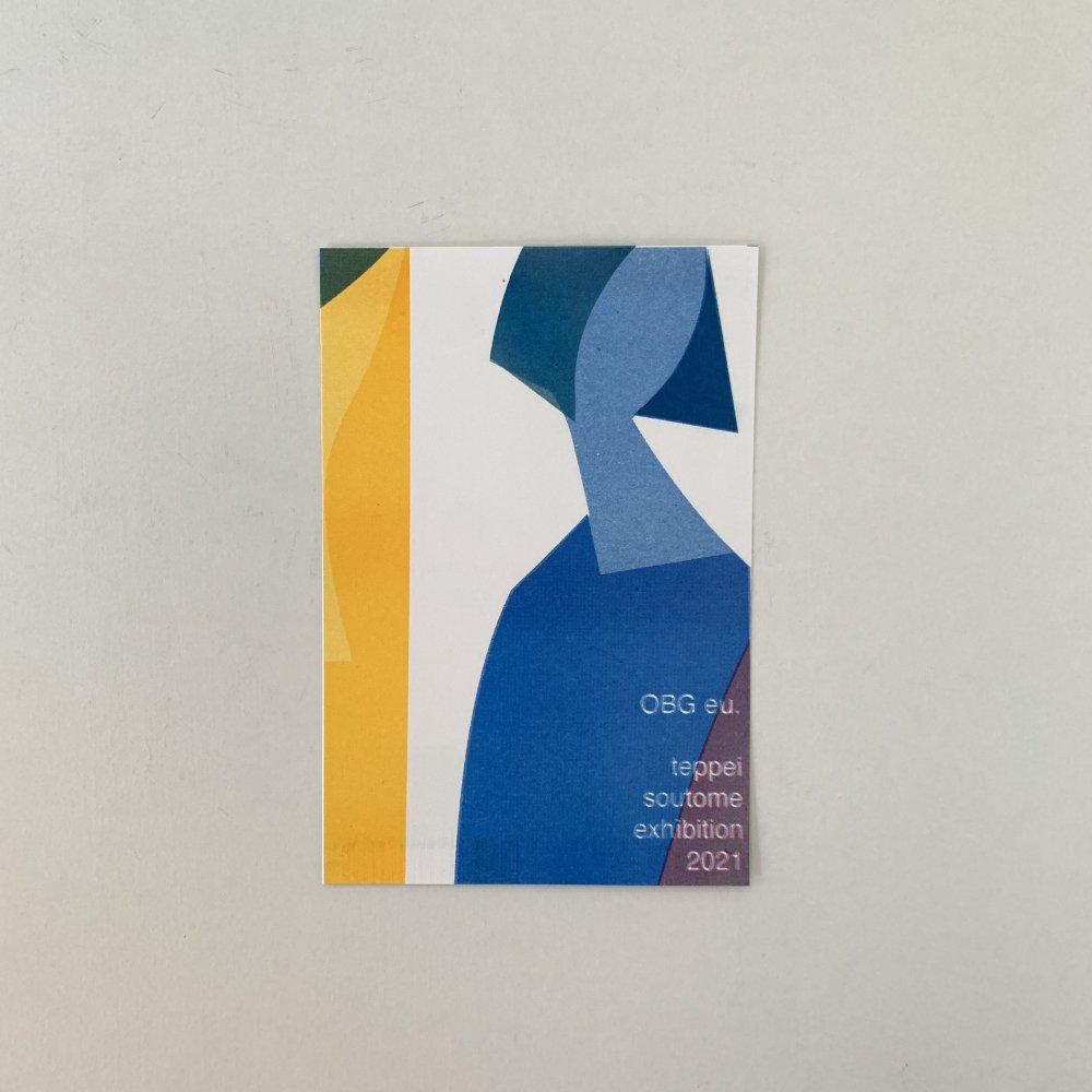 五月女 哲平<br>postcard