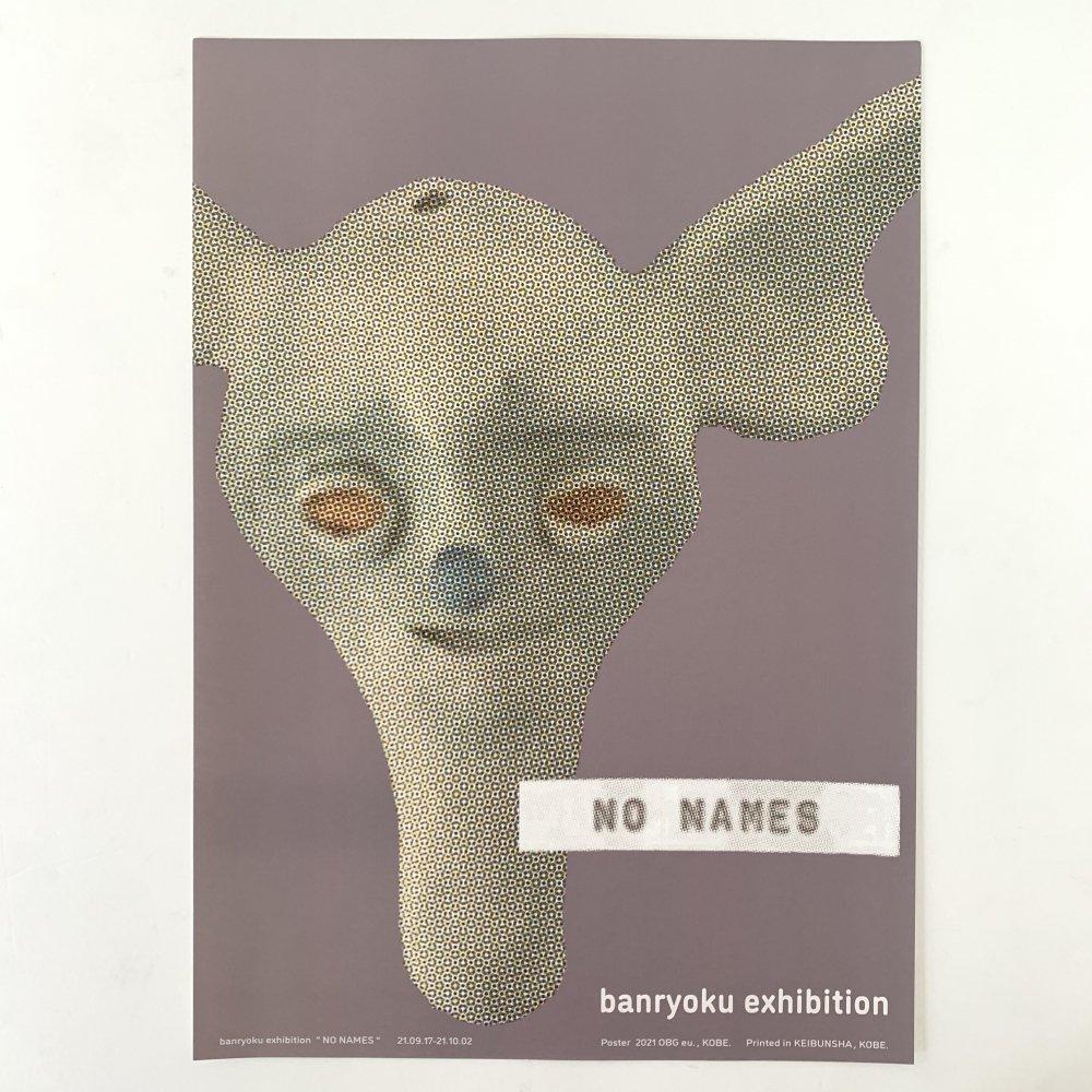 banryoku<br>poster space man