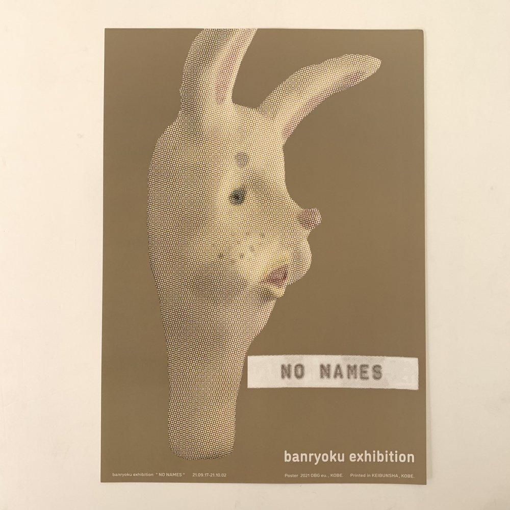 banryoku<br>poster rabbit