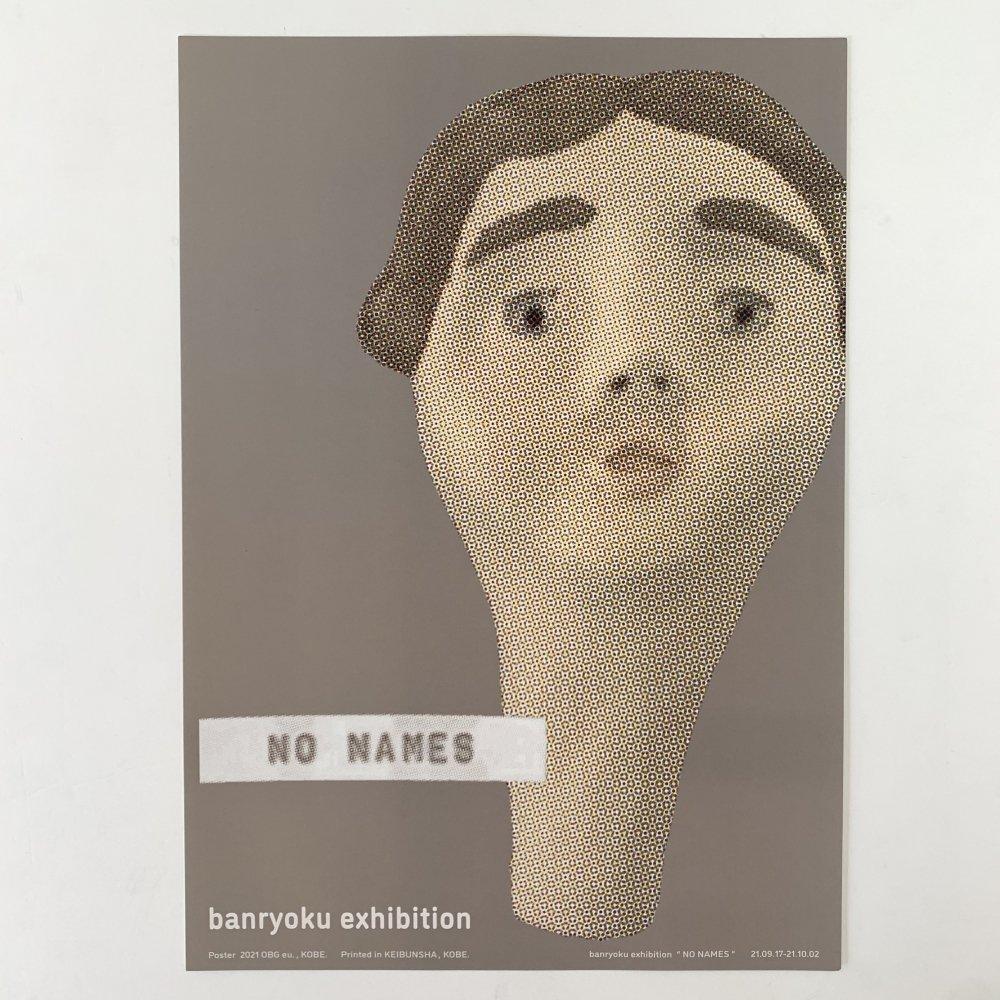 banryoku<br>poster man