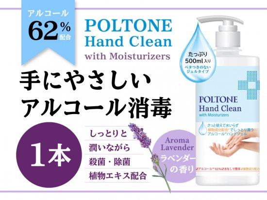 POLTONE アルコール 62%(エタノール)ハンドジェル 62% 500ml x 1個 大容量 ハンドジェル ウィルス対策 洗浄 手指消毒剤【送料無料】
