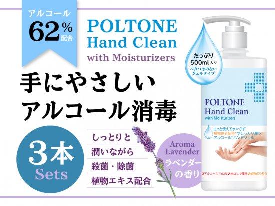POLTONE アルコール 62%(エタノール)ハンドジェル 62% 500ml x 3個 大容量 ハンドジェル ウィルス対策 洗浄 手指消毒剤【送料無料】