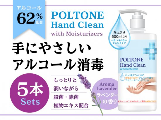POLTONE アルコール 62%(エタノール)ハンドジェル 62% 500ml x 5個 大容量 ハンドジェル ウィルス対策 洗浄 手指消毒剤【送料無料】