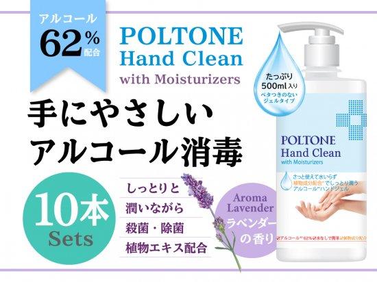 POLTONE アルコール 62%(エタノール)ハンドジェル 62% 500ml x 10個 大容量 ハンドジェル ウィルス対策 洗浄 手指消毒剤【送料無料】
