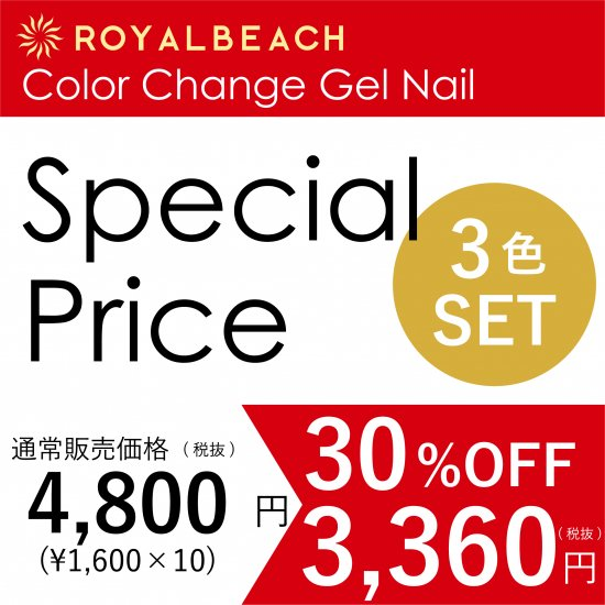 ROYAL BEACH<br>ロイヤルビーチ<br>カラーチェンジ<br>ジェルネイル<br>3色セット【送料無料】<br>期間限定 特別価格<img class='new_mark_img2' src='https://img.shop-pro.jp/img/new/icons20.gif' style='border:none;display:inline;margin:0px;padding:0px;width:auto;' />