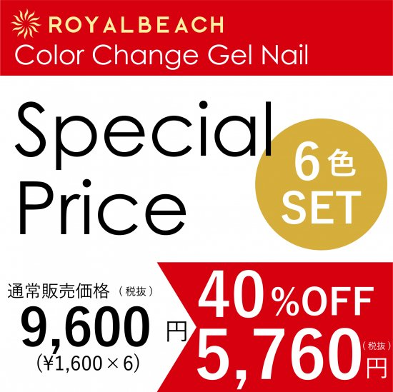 ROYAL BEACH<br>ロイヤルビーチ<br>カラーチェンジ<br>ジェルネイル<br>6色セット【送料無料】<br>期間限定 特別価格<img class='new_mark_img2' src='https://img.shop-pro.jp/img/new/icons20.gif' style='border:none;display:inline;margin:0px;padding:0px;width:auto;' />