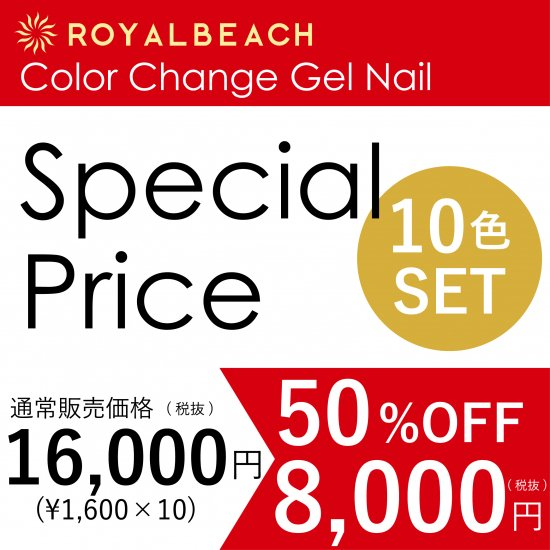 ROYAL BEACH<br>ロイヤルビーチ<br>カラーチェンジ<br>ジェルネイル<br>10色セット【送料無料】<br>期間限定 特別価格<img class='new_mark_img2' src='https://img.shop-pro.jp/img/new/icons20.gif' style='border:none;display:inline;margin:0px;padding:0px;width:auto;' />