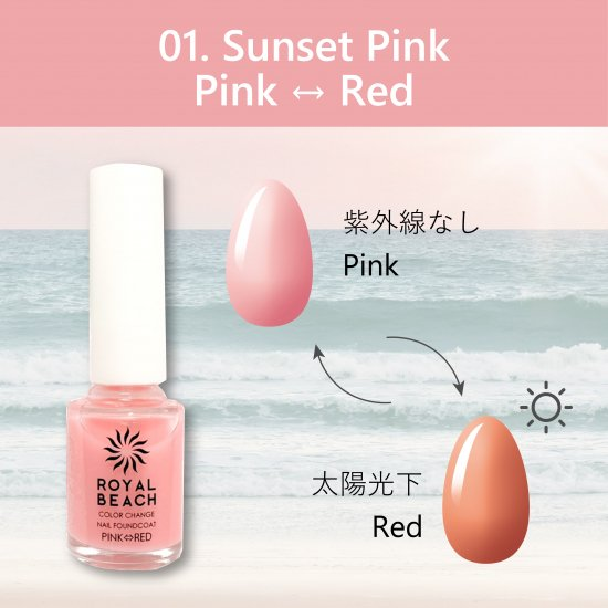 ROYAL BEACH ロイヤルビーチ <br>ネイルファンデーション<br>カラーチェンジコート <br>01.PINK⇔RED <br>サンセットピンク<img class='new_mark_img2' src='https://img.shop-pro.jp/img/new/icons5.gif' style='border:none;display:inline;margin:0px;padding:0px;width:auto;' />