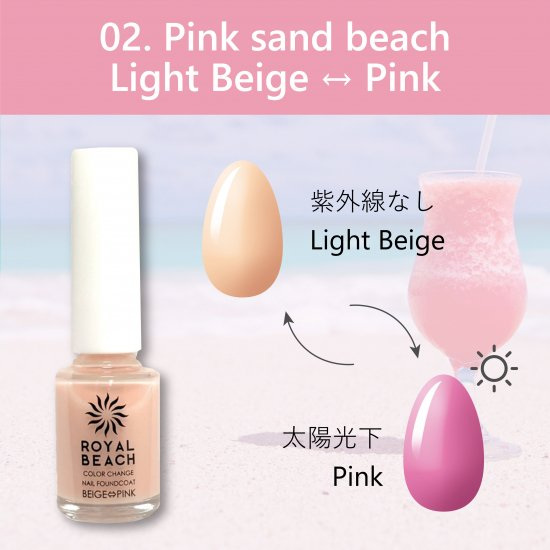 ROYAL BEACH ロイヤルビーチ <br>ネイルファンデーション<br>カラーチェンジコート  <br>02.L.BEIGE⇔PINK <br>ピンクサンドビーチ<img class='new_mark_img2' src='https://img.shop-pro.jp/img/new/icons5.gif' style='border:none;display:inline;margin:0px;padding:0px;width:auto;' />
