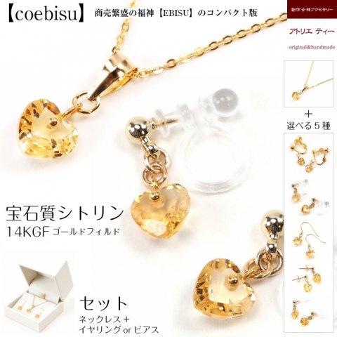 coebisu (ネックレス)+イヤリングorピアスセット