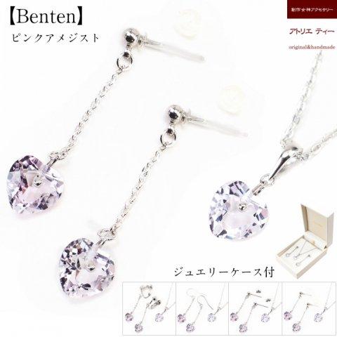 Benten 幸福の女神 (セット)